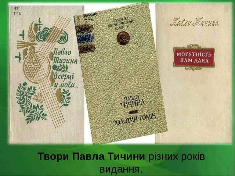 Твори Павла Тичини різних років видання.