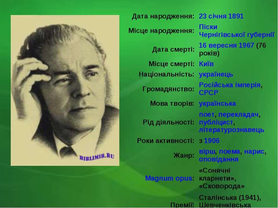 Датанародження: 23 січня 1891 Місценародження: Піски Чернігівської губернії...