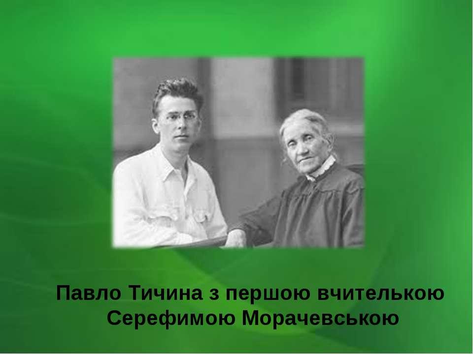 Павло Тичина з першою вчителькою Серефимою Морачевською