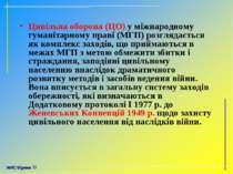 Цивільна оборона (ЦО) у міжнародному гуманітарному праві (МГП) розглядається ...