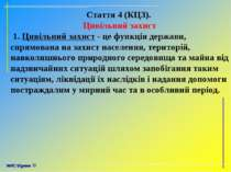 Стаття 4 (КЦЗ). Цивільний захист 1. Цивільний захист - це функція держави, сп...