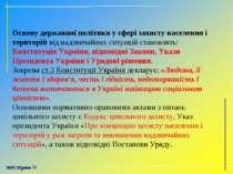 Основу державної політики у сфері захисту населення і територій від надзвичай...