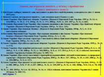 Закони, що втратили чинність у зв'язку з прийняттям Кодексу цивільного захист...
