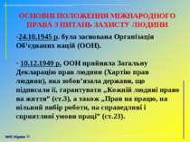 ОСНОВНІ ПОЛОЖЕННЯ МІЖНАРОДНОГО ПРАВА З ПИТАНЬ ЗАХИСТУ ЛЮДИНИ 24.10.1945 р. бу...