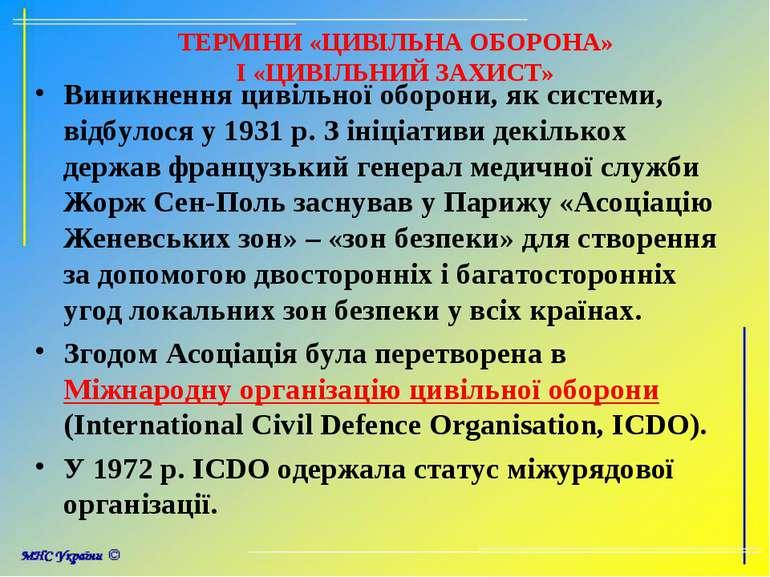 ТЕРМІНИ «ЦИВІЛЬНА ОБОРОНА» І «ЦИВІЛЬНИЙ ЗАХИСТ» Виникнення цивільної оборони,...