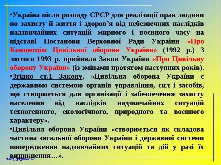 Україна після розпаду СРСР для реалізації прав людини по захисту її життя і з...