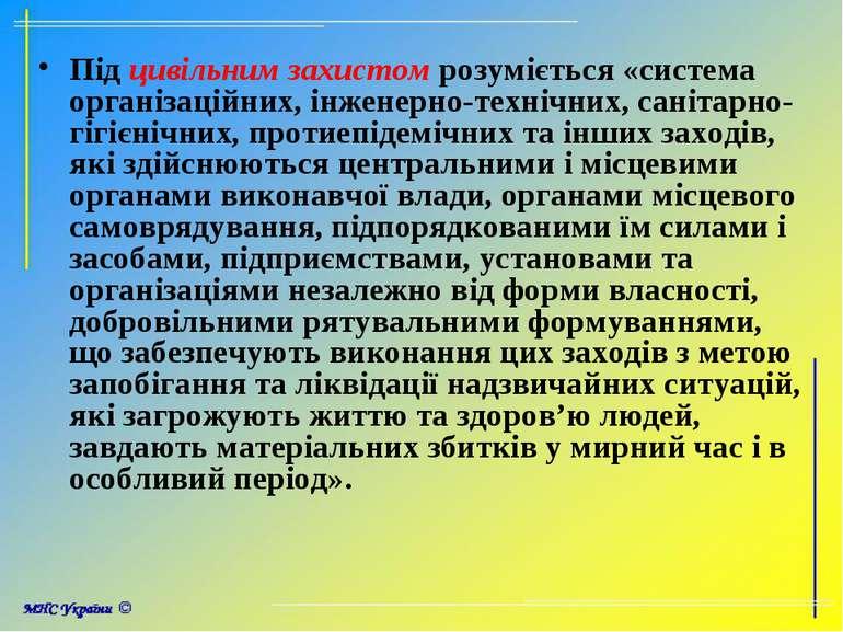Під цивільним захистом розуміється «система організаційних, інженерно-технічн...