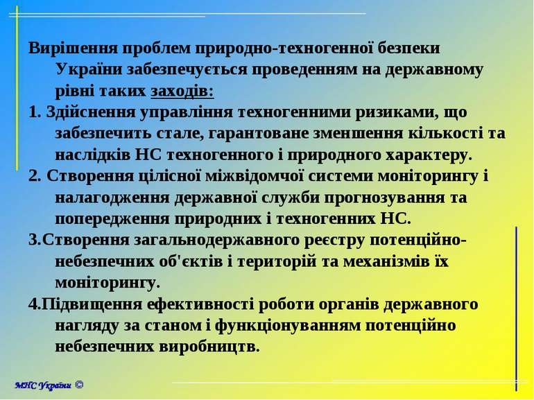 Вирішення проблем природно-техногенної безпеки України забезпечується проведе...