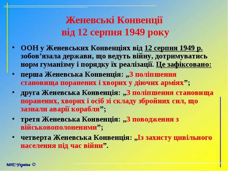 Женевські Конвенції від 12 серпня 1949 року ООН у Женевських Конвенціях від 1...