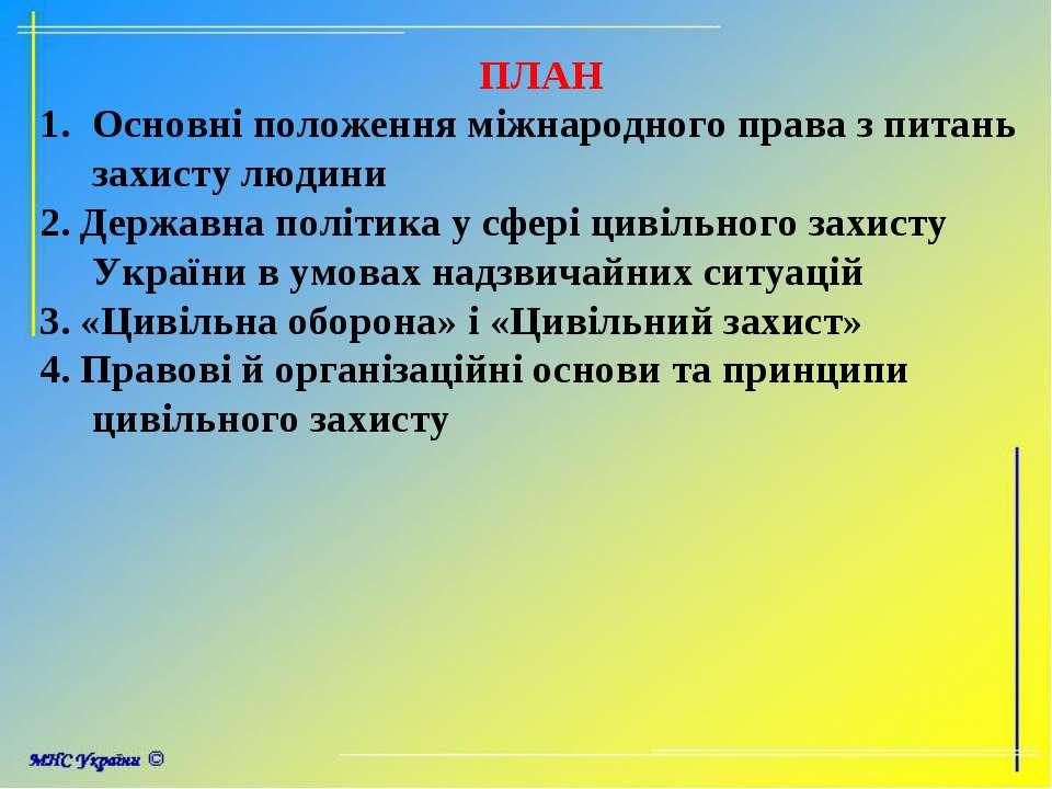 ПЛАН Основні положення міжнародного права з питань захисту людини 2. Державна...