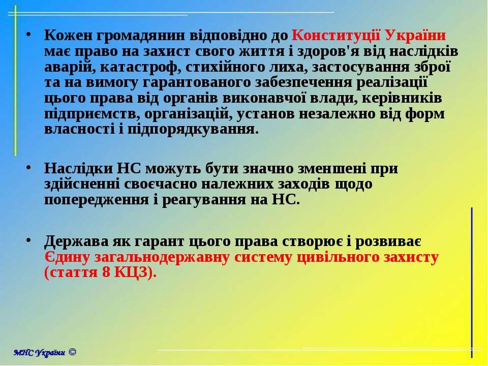 Кожен громадянин відповідно до Конституції України має право на захист свого ...