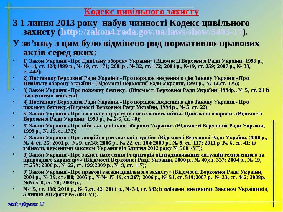 Кодекс цивільного захисту З 1 липня 2013 року набув чинності Кодекс цивільног...