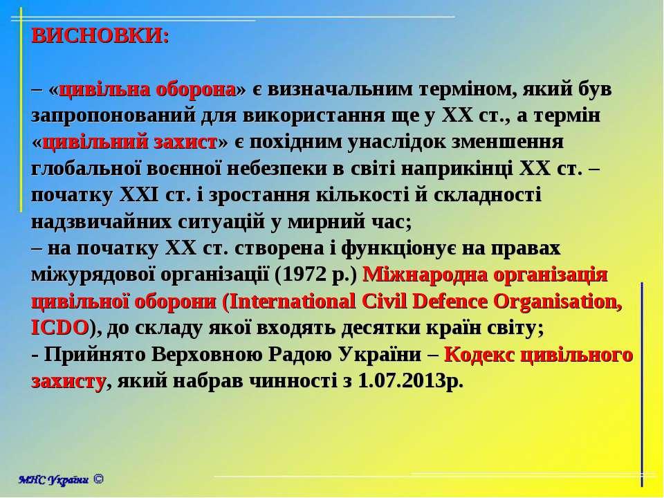 ВИСНОВКИ: – «цивільна оборона» є визначальним терміном, який був запропонован...