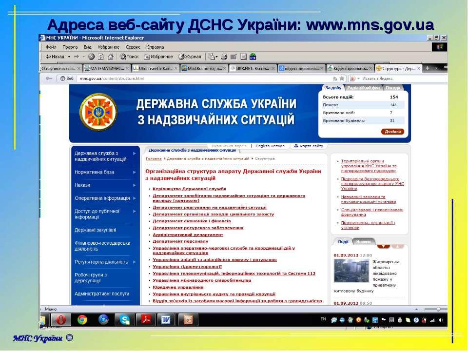 Адреса веб-сайту ДСНС України: www.mns.gov.ua