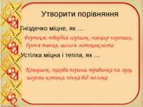 Утворити порівняння Гніздечко міцне, як … Устілка міцна і тепла, як … Фортеця...