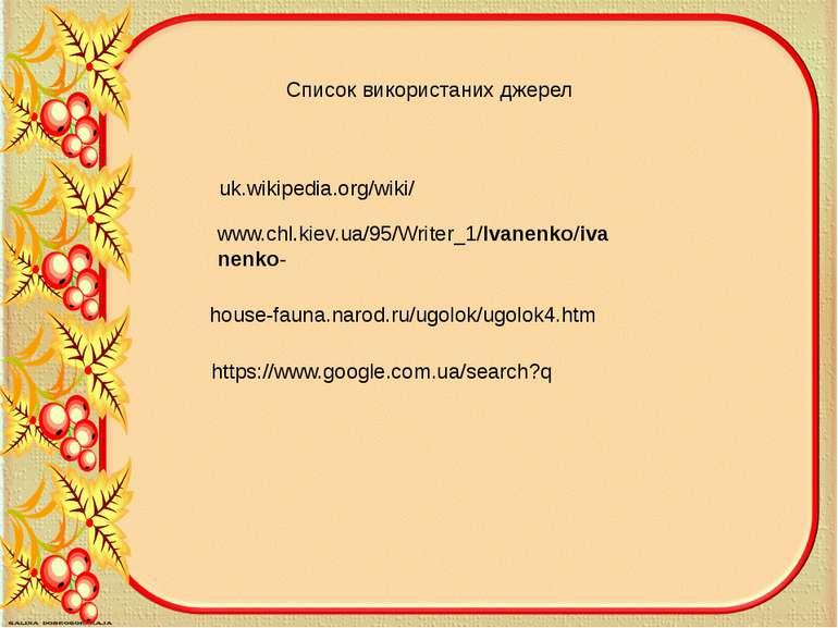 uk.wikipedia.org/wiki/ www.chl.kiev.ua/95/Writer_1/Ivanenko/ivanenko- house-f...