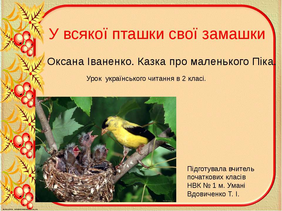 У всякої пташки свої замашки Оксана Іваненко. Казка про маленького Піка. Урок...