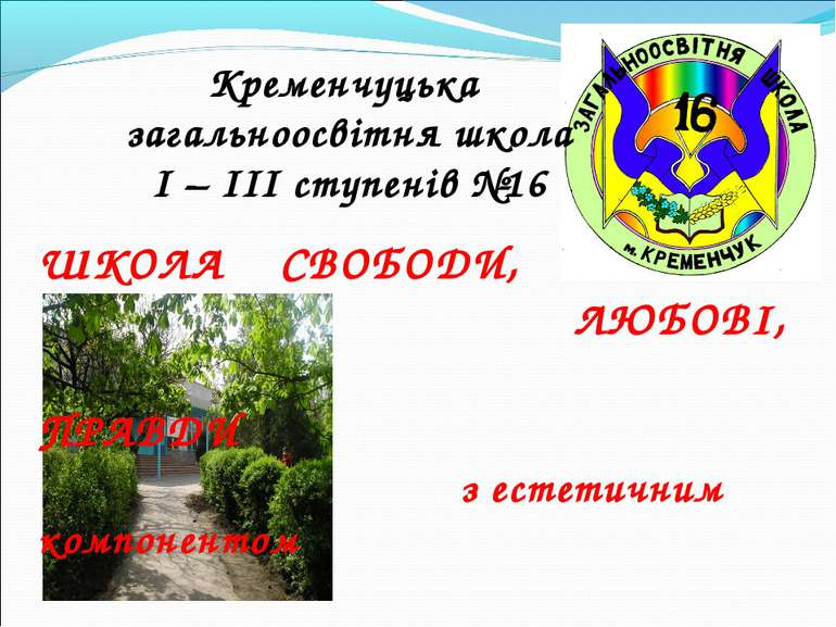 Кременчуцька загальноосвітня школа I – III ступенів №16 ШКОЛА СВОБОДИ, ЛЮБОВІ...