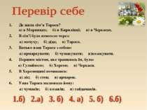 Де жила сім'я Тараса? а) в Моринцях; б) в Кирилівці; в) в Черкасах. В сім'ї б...