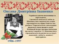Українська дитяча письменниця та перекладачка. З дитинства почалася її любов ...