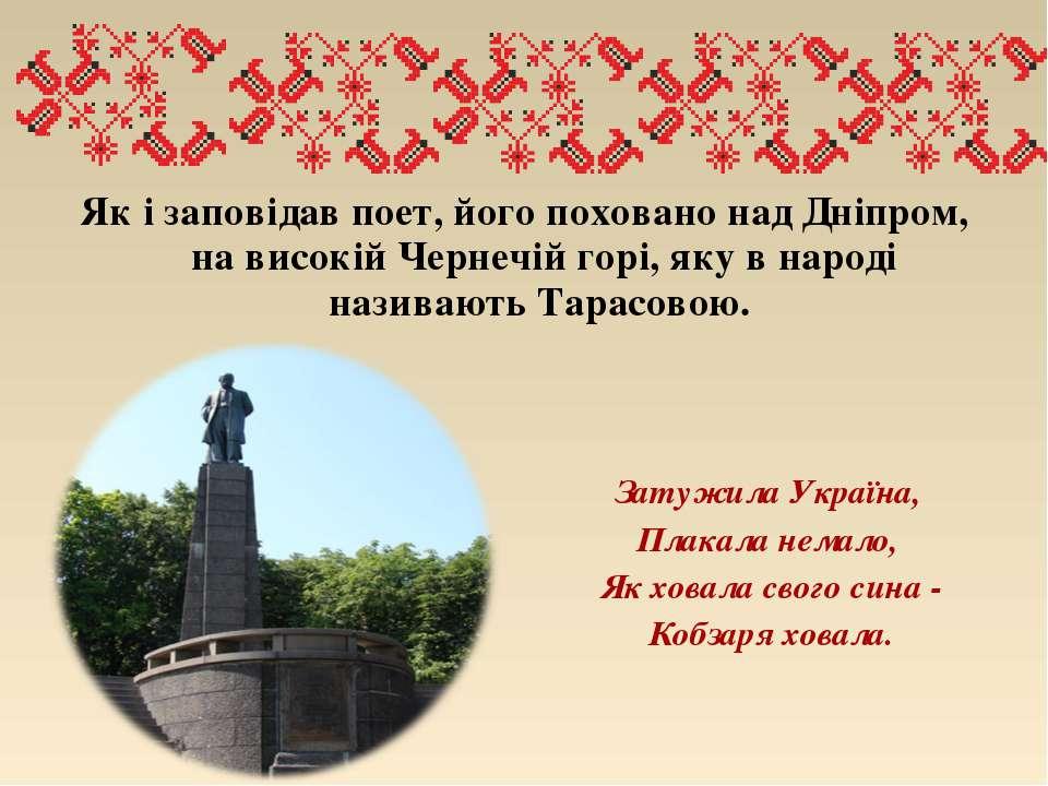 Як і заповідав поет, його поховано над Дніпром, на високій Чернечій горі, яку...