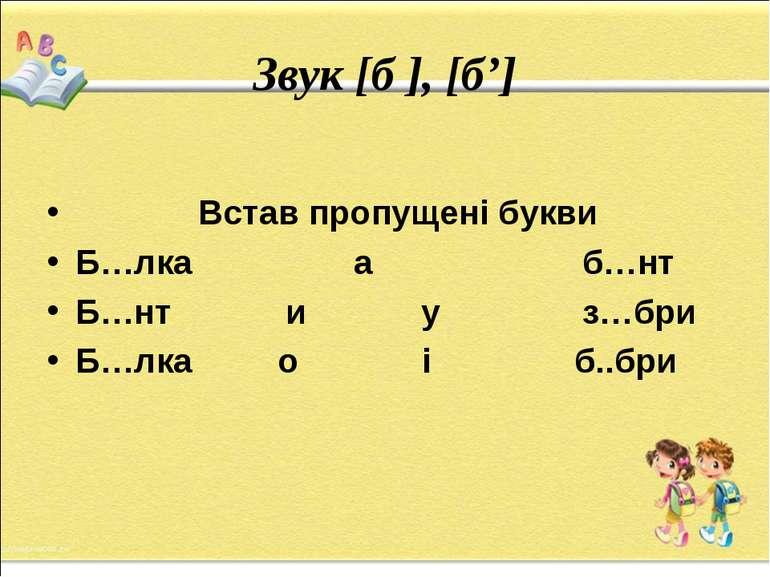 Звук [б ], [б'] Встав пропущені букви Б…лка а б…нт Б…нт и у з…бри Б…лка о і б...