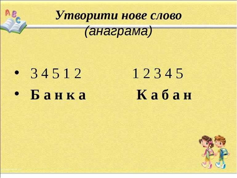 Утворити нове слово (анаграма) 3 4 5 1 2 1 2 3 4 5 Б а н к а К а б а н