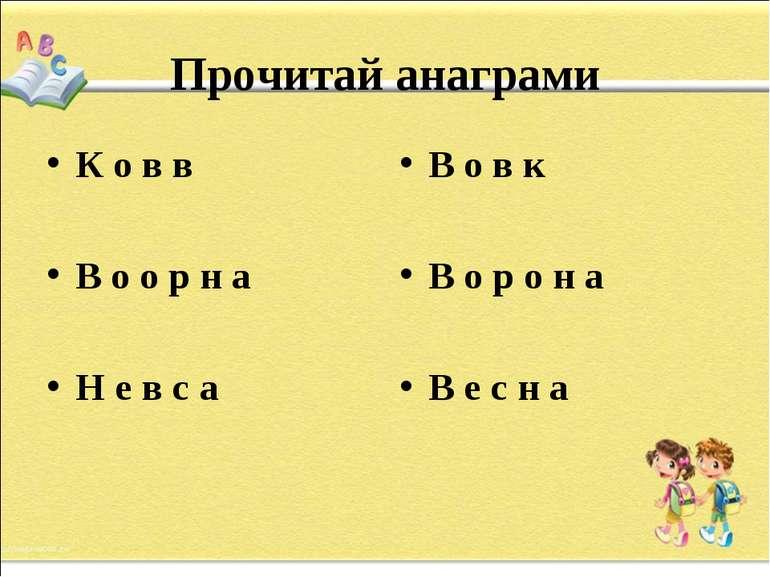 Прочитай анаграми К о в в В о о р н а Н е в с а В о в к В о р о н а В е с н а