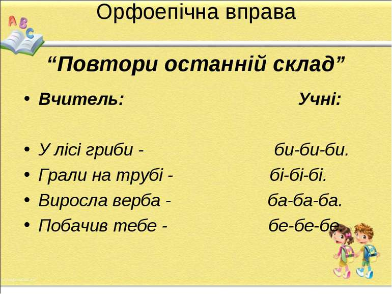 """Орфоепічна вправа """"Повтори останній склад"""" Вчитель: Учні: У лісі гриби - би-б..."""