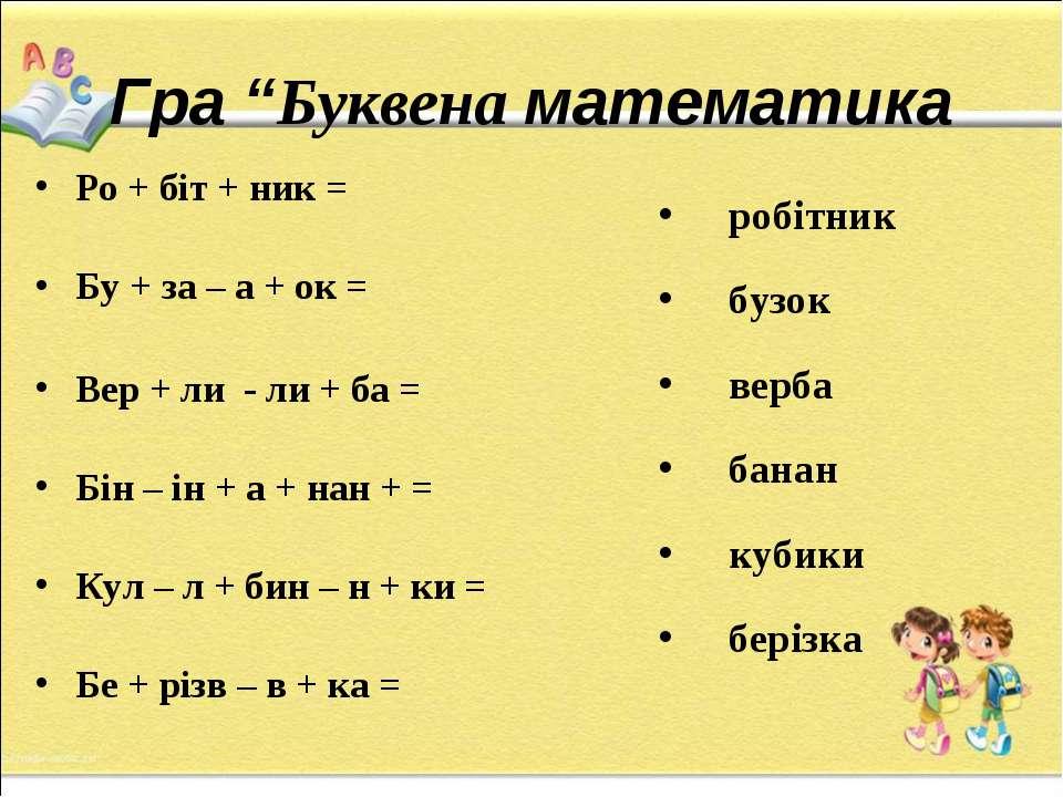 "Гра ""Буквена математика Ро + біт + ник = Бу + за – а + ок = Вер + ли - ли + б..."