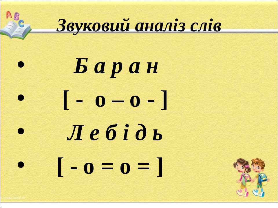 Звуковий аналіз слів Б а р а н [ - o – o - ] Л е б і д ь [ - o = o = ]