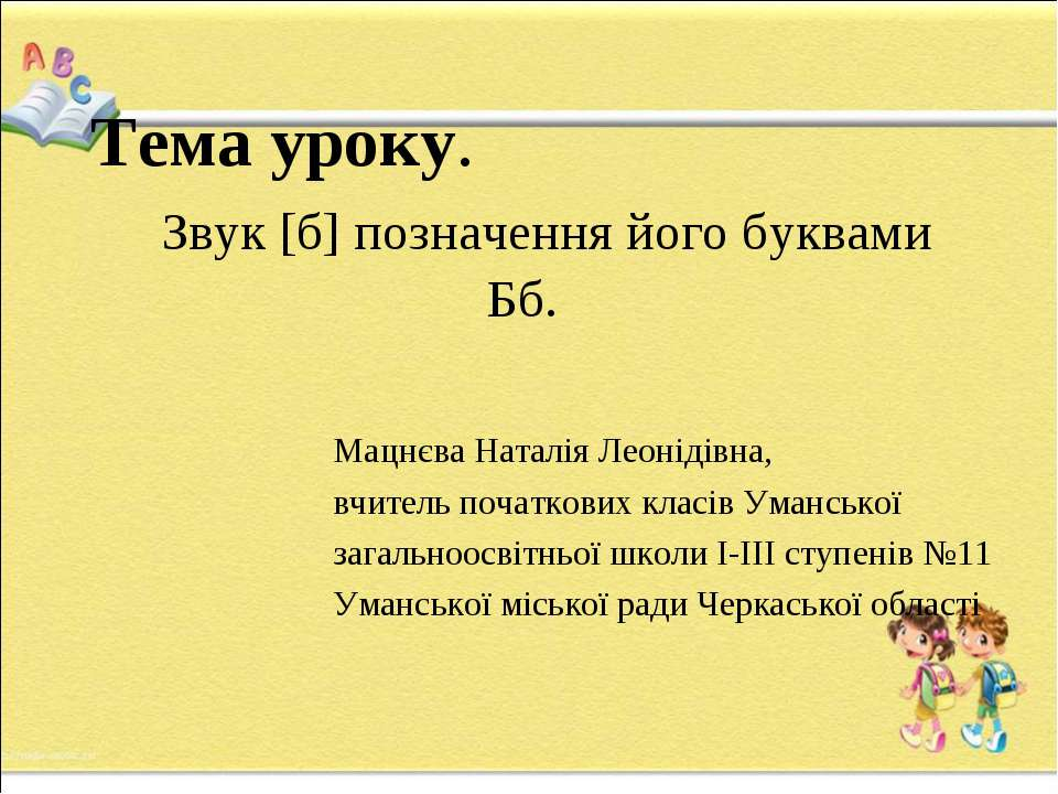 Тема уроку. Звук [б] позначення його буквами Бб. Мацнєва Наталія Леонідівна, ...