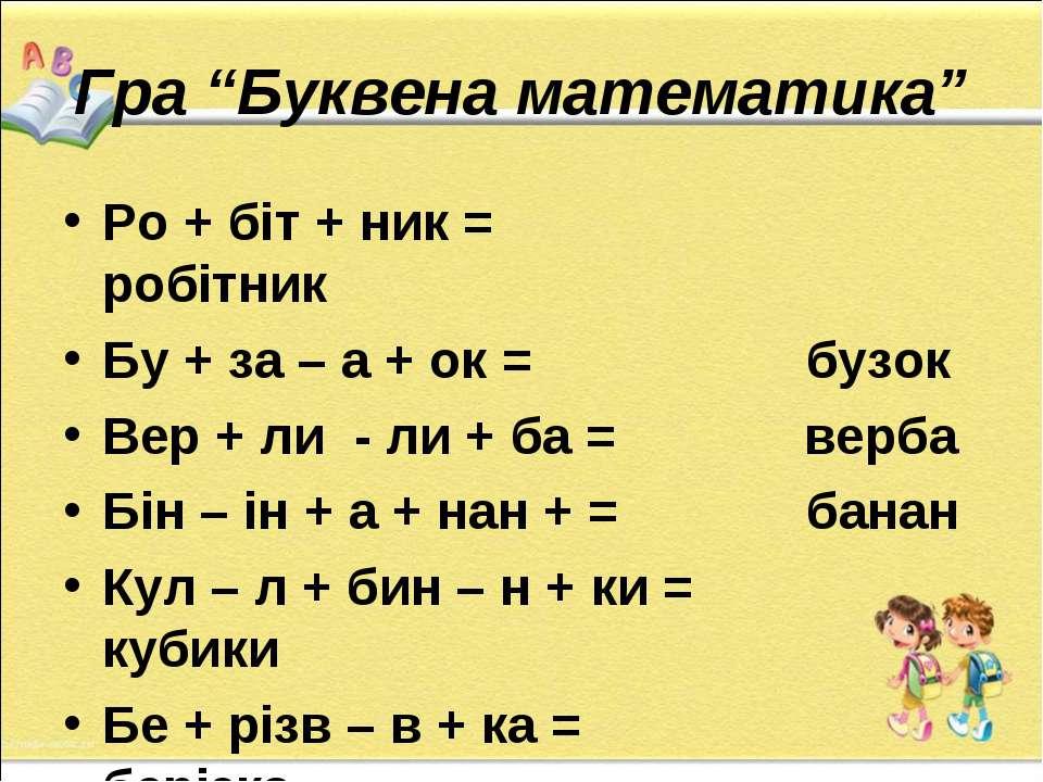 """Гра """"Буквена математика"""" Ро + біт + ник = робітник Бу + за – а + ок = бузок В..."""