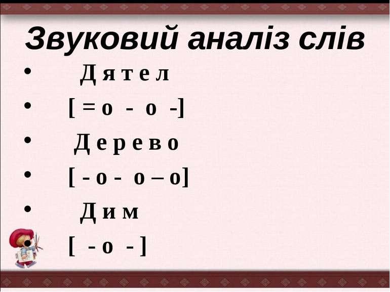 Звуковий аналіз слів Д я т е л [ = о - о -] Д е р е в о [ - о - о – о] Д и м ...