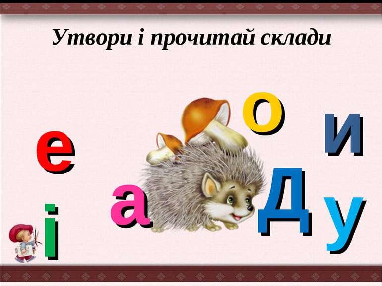 Утвори і прочитай склади Д а у і и е о