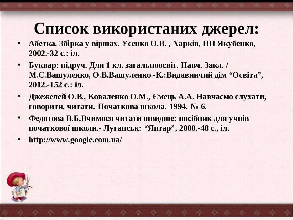 Список використаних джерел: Абетка. Збірка у віршах. Усенко О.В. , Харків, ПП...