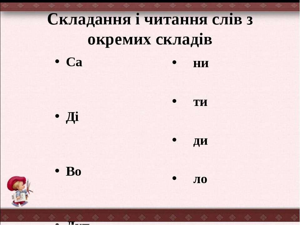 Складання і читання слів з окремих складів Са Ді Во Дуп ни ти ди ло