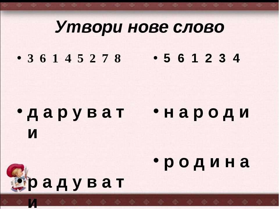 Утвори нове слово 3 6 1 4 5 2 7 8 д а р у в а т и р а д у в а т и 5 6 1 2 3 4...