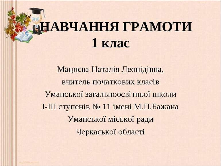 НАВЧАННЯ ГРАМОТИ 1 клас Мацнєва Наталія Леонідівна, вчитель початкових класів...