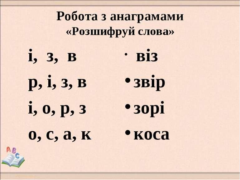 Робота з анаграмами «Розшифруй слова» і, з, в р, і, з, в і, о, р, з о, с, а, ...
