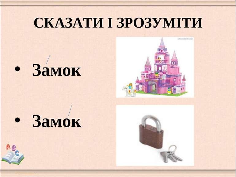 СКАЗАТИ І ЗРОЗУМІТИ Замок Замок