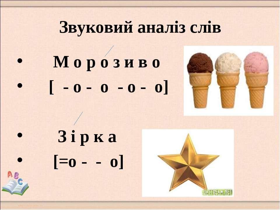 Звуковий аналіз слів М о р о з и в о [ - о - о - о - о] З і р к а [=о - - о]