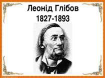 Леонід Глібов 1827-1893 FokinaLida.75@mail.ru