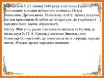 Народилася 5 (17 липня) 1849 року в містечку Гадяч на Полтавщині в родині неб...