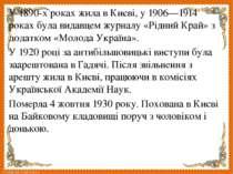 У 1890-х роках жила в Києві, у 1906—1914 роках була видавцем журналу «Рідний ...