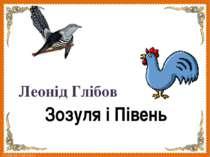 Зозуля і Півень Леонід Глібов FokinaLida.75@mail.ru