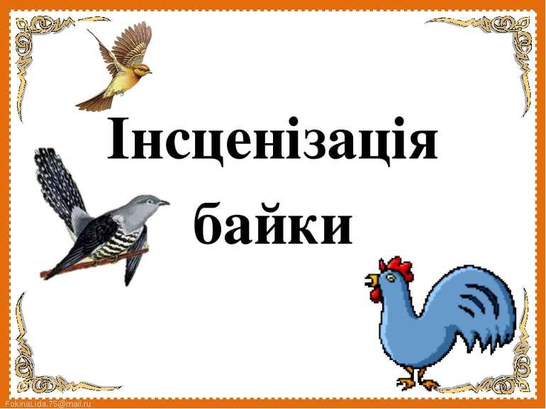 Інсценізація байки FokinaLida.75@mail.ru
