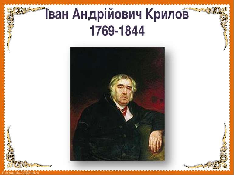 Іван Андрійович Крилов 1769-1844 FokinaLida.75@mail.ru
