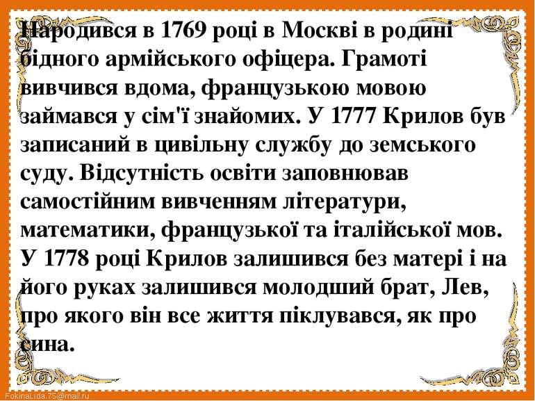 Народився в 1769 році в Москві в родині бідного армійського офіцера. Грамоті ...