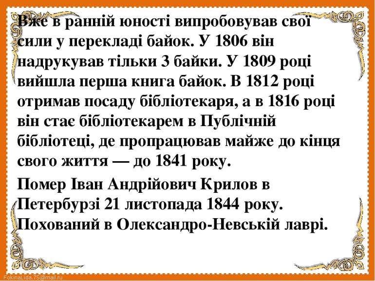 Вже в ранній юності випробовував свої сили у перекладі байок. У 1806 він надр...